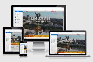 Заказать адаптивный сайт Украина