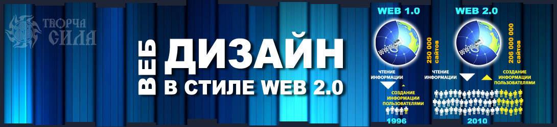 Создание, продвижение, поддержка сайтов | Веб дизайн в стиле WEB 2.0